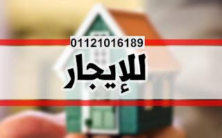شقة للايجار بالحى الخامس التجمع الخامس القاهرة الجديدة 150 متر اول سكن دور ثانى