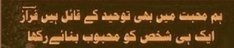 Urdu Poetry, Shayari, Ahmed Faraz Poetry, Urdu Poetry Images, Love Shayari, Urdu Shayari, Love Poetry, Sad Urdu Poetry, Best Urdu Poetry, Romantic Poetry, Love Urdu Poetry, Hindi Shayari,