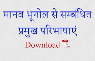 maanav bhugol definations