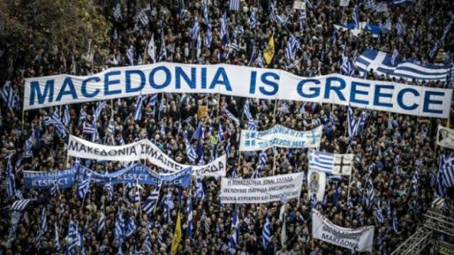 Παμμακεδονικές Ενώσεις σε κυβέρνηση: Σταματήστε τη λάσπη, σταματήστε να βρίζετε τους Έλληνες