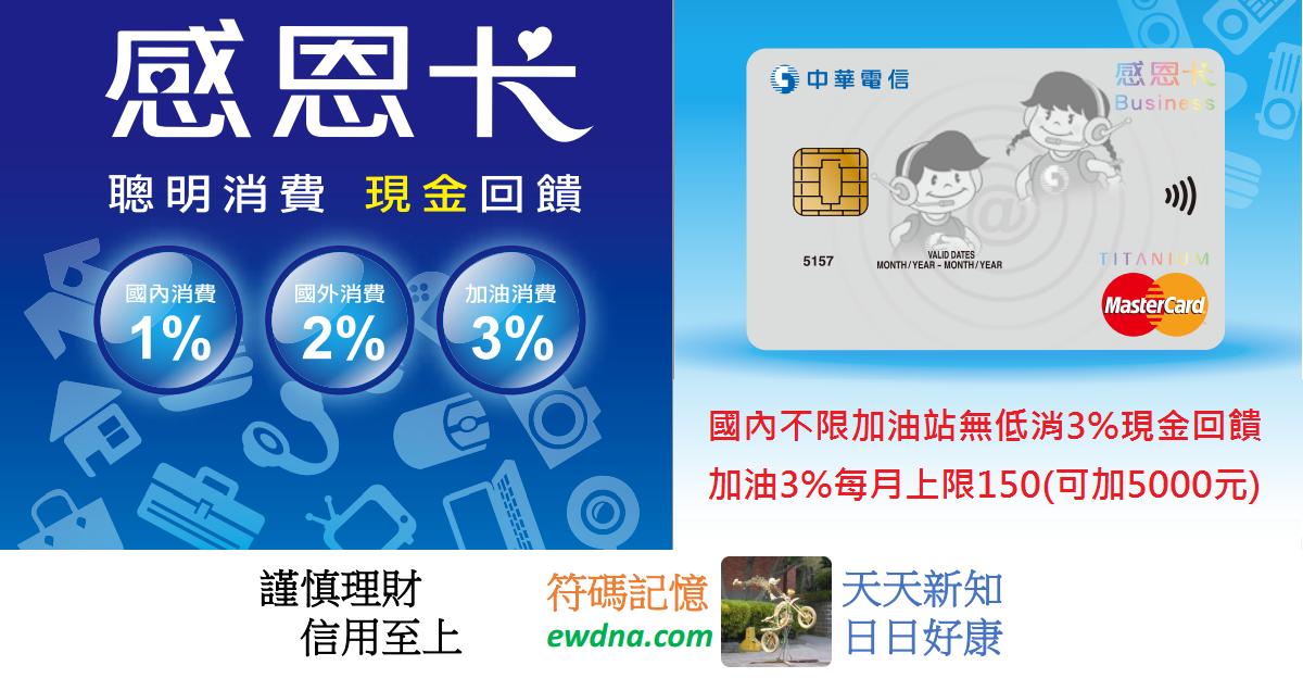 信用卡介紹:元大銀行 中華電信感恩卡(商務鈦金) @ 符碼記憶
