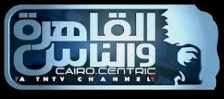 مشاهدة قناة القاهرة والناس بث مباشر - Al Kahera w alnas TV LIVE