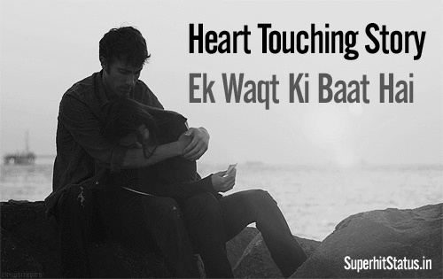 Very Heart Touching Love Story In Hindi On Ek Waqt Ki Baat
