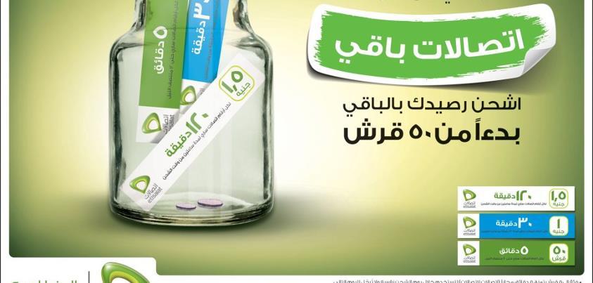 اتصالات باقي كروت الفكة من اتصالات شبكات مصرية