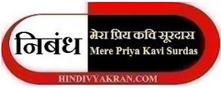 Mere Priya Kavi Surdas
