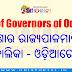 List of Governors of Odisha (ଓଡ଼ିଶାର ରାଜ୍ୟପାଳମାନଙ୍କର ତାଲିକା - ଓଡ଼ିଆରେ) [1936 to 2018]