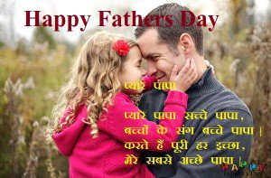 Father's day image with daughter