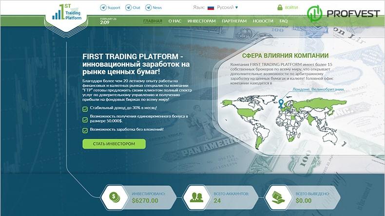 First Trading Platform обзор и отзывы HYIP-проекта