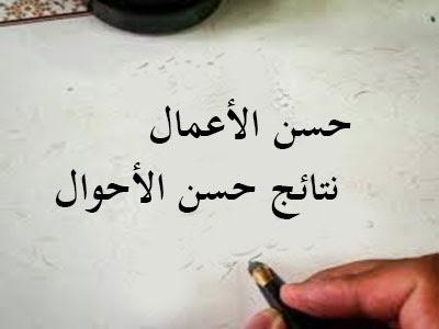 الأحـــــوال  والمقامــــــات عند الصوفية