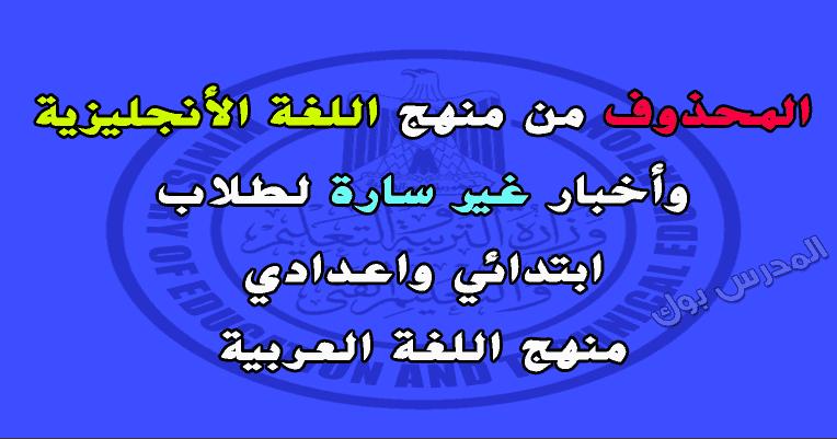 المحذوف من مادة اللغة الأنجليزية 2019 وأخبار غير سارة للغة العربية