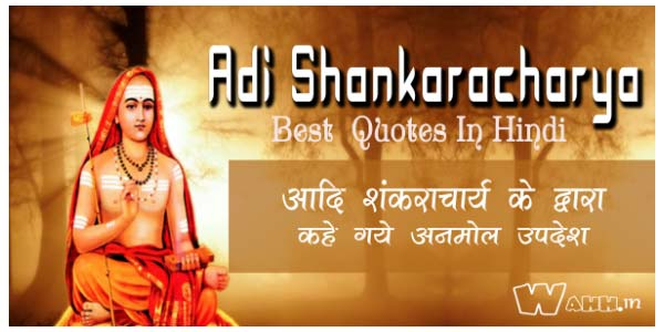 Adi-Shankaracharya-Anmol-Upadesh-Quotes-in-Hindi