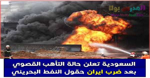السعودية ترفع حالة التأهب القصوي بعد ضرب حقول النفط البحريني التفاصيل من هنا