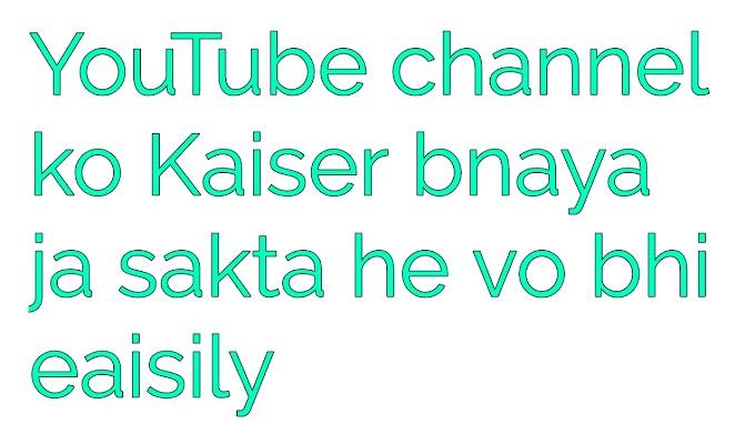 यूट्यूब चैनल कैसे बनाएं