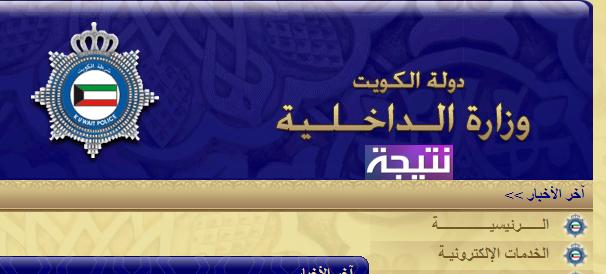 الاستعلام عن البصمة في الكويت - وزارة الداخلية الكويتية