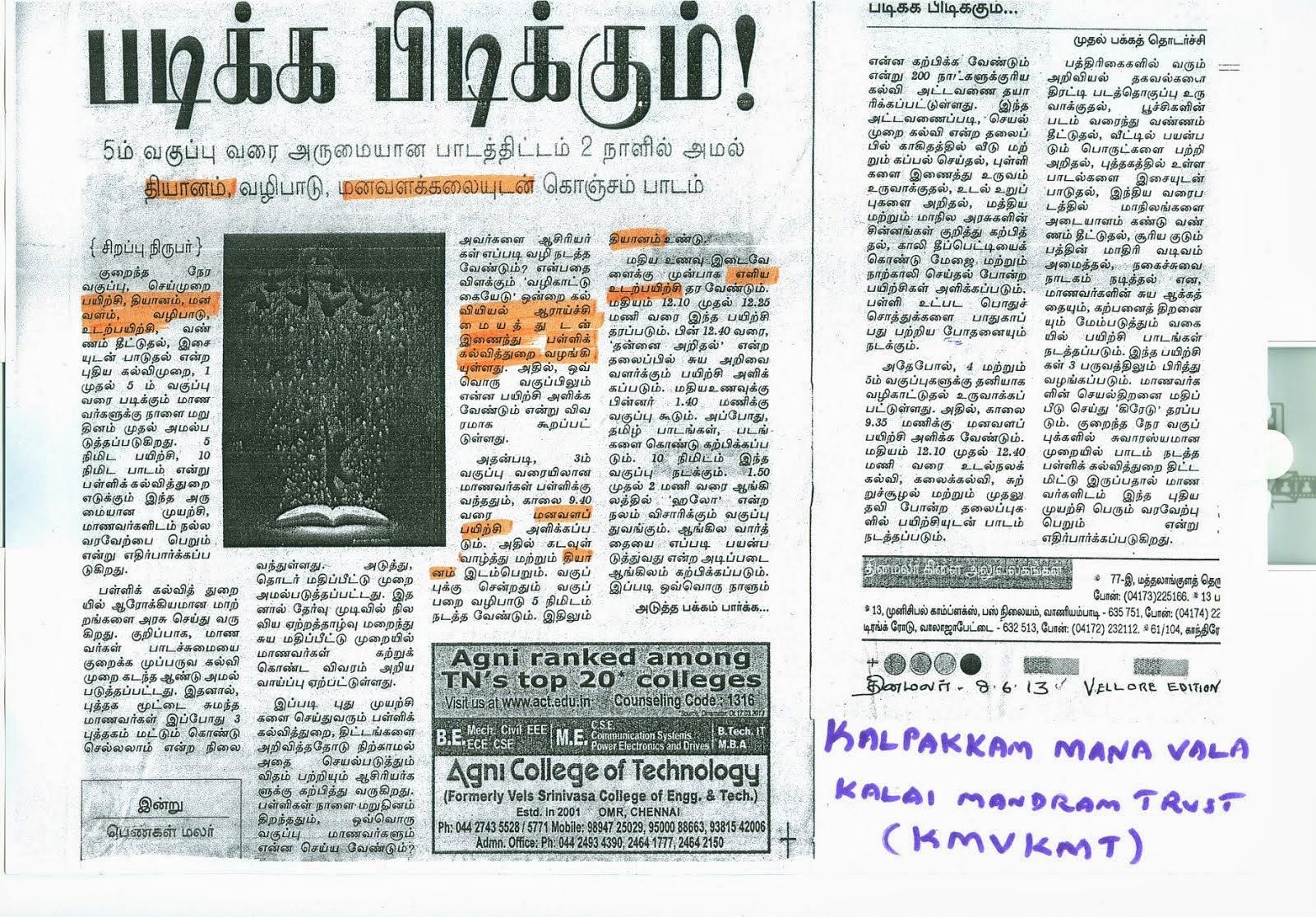 Kundalini tamil