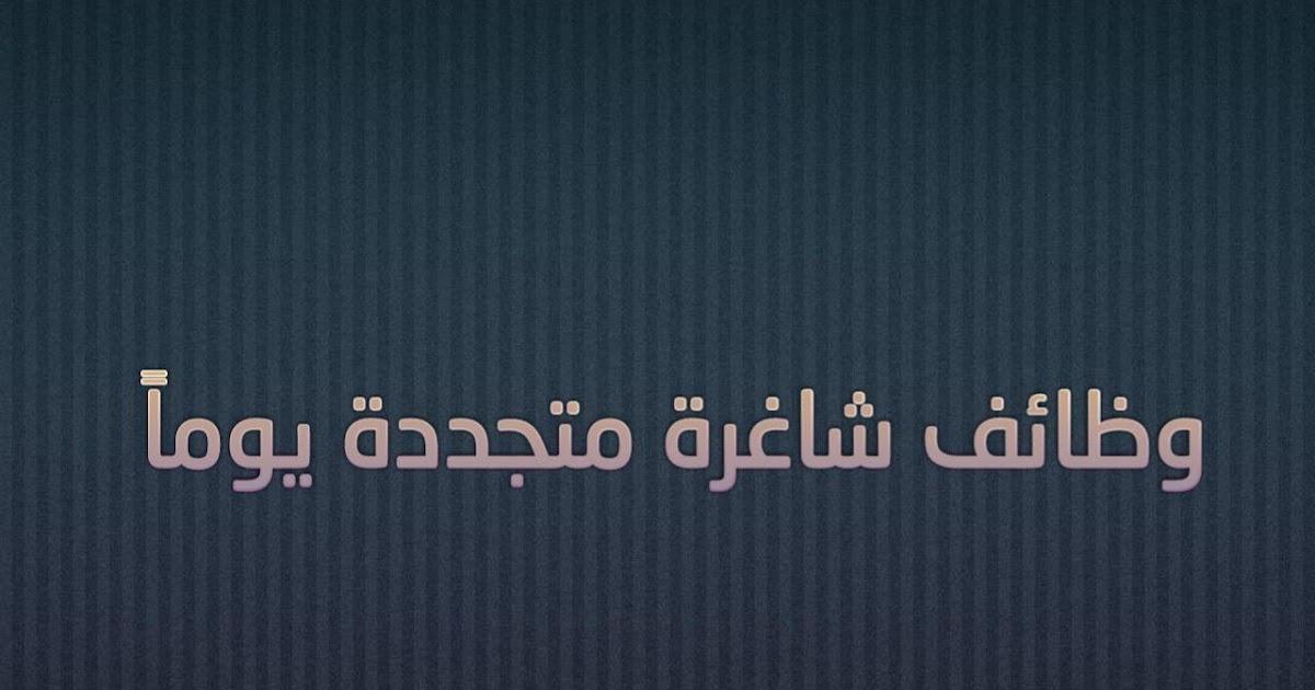 نتيجة بحث الصور عن فرصة عمل لــ : ادمن من كلا الجنسين من محافظة البصرة حصريا