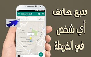 ضع رقم هاتف أي فتاة أو ولد في هذا التطبيق وتابع جميع الأماكن التي يزورها على الخريطة مباشرة