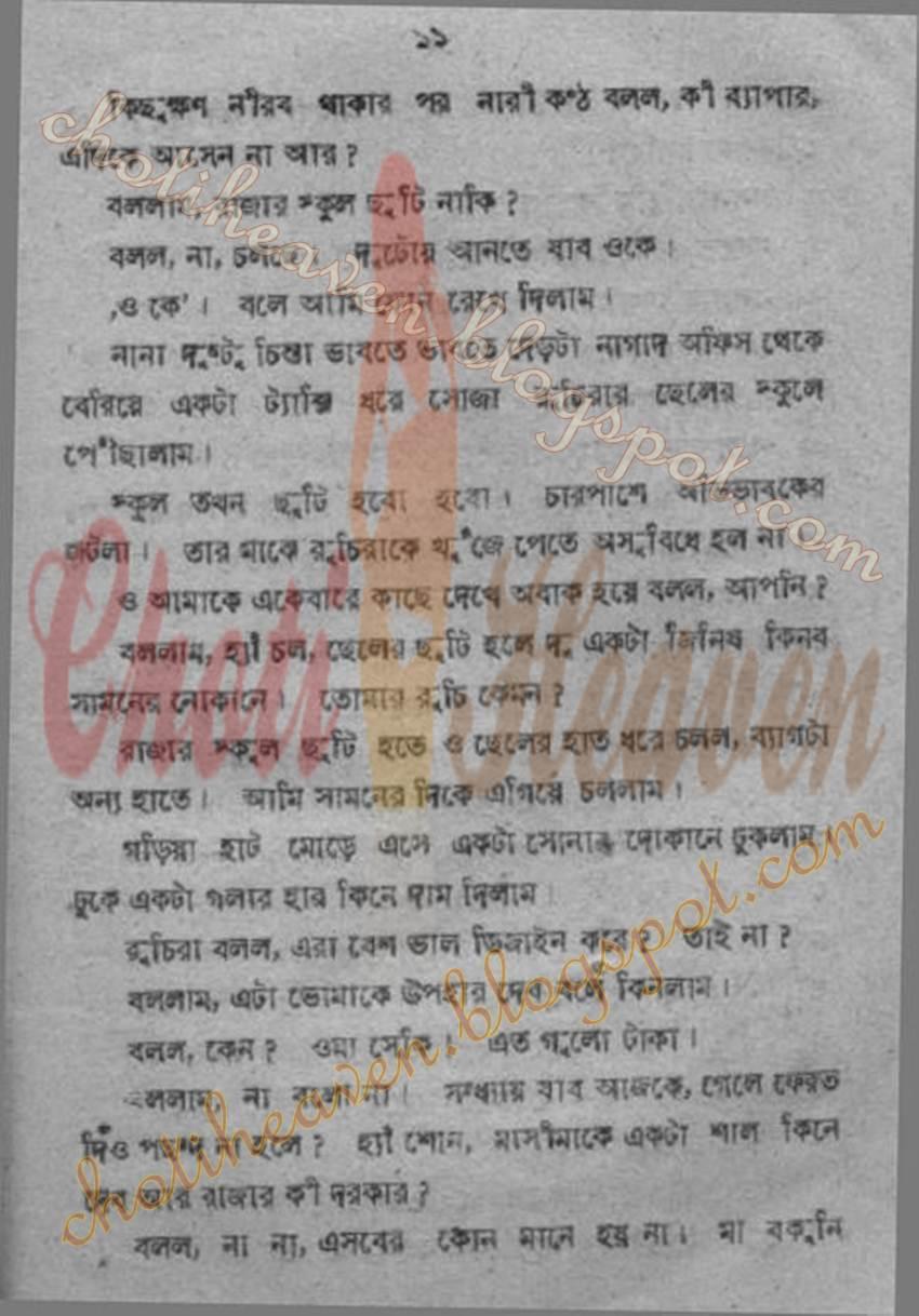 SCANNED BANGLA CHOTI PDF