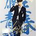 170518 FamilyMart Weibo Update with Lay