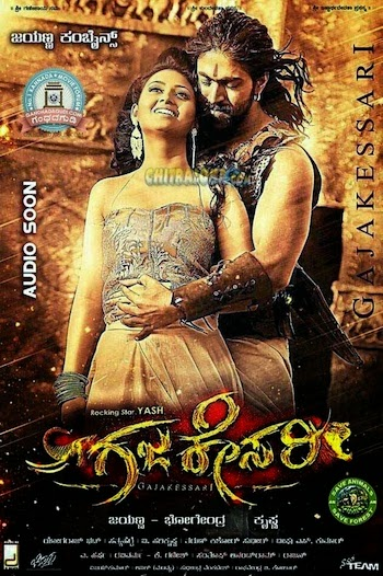 The Big Lion Gajakesari (2015) Hindi Dubbed HDTV 350mb