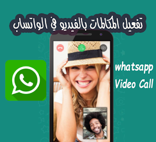 Whatsap video calls
