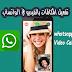 تفعيل ميزة الاتصال والمكالمات بالفيديو في الواتساب Whatsapp Video Call
