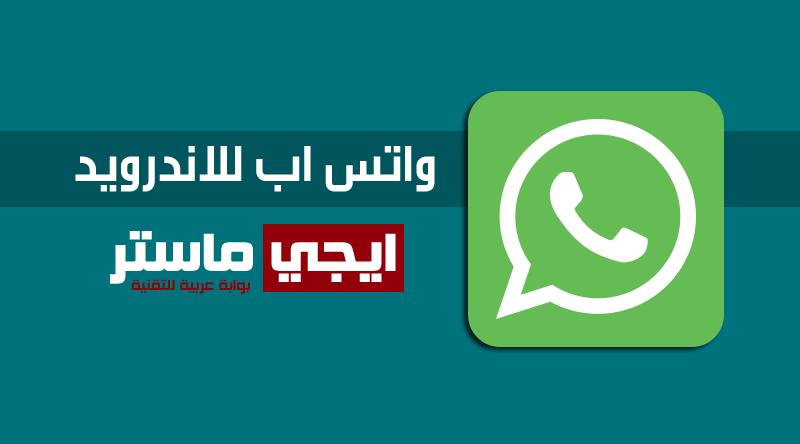 تحميل واتس اب للاندرويد WhatsApp Android آخر اصدار