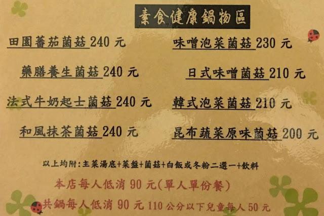23192174 1625635490831049 1892032967 o - 台中龍井│板田精緻小火鍋。什麼口味的火鍋都不稀奇,但是你有吃過抹茶火鍋嗎?