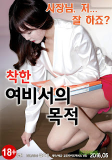 [18+] What a Good Secretary Wants (2016) 720p