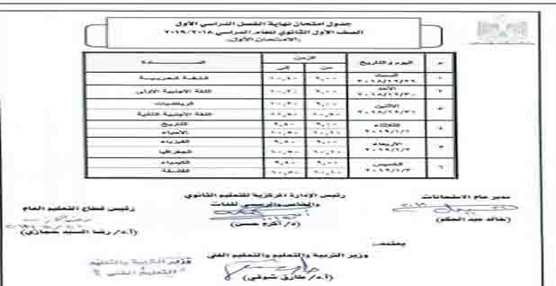 جدول الامتحان الأول والثاني للصف الأول الثانوي ترم أول 2019