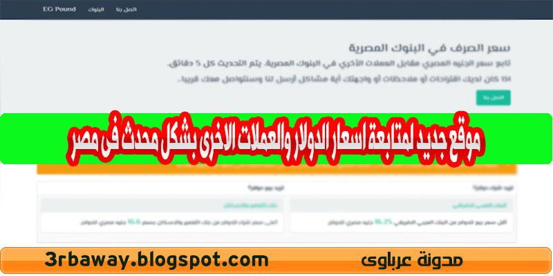 موقع جديد لمتابعة اسعار الدولار والعملات الاخرى بشكل محدث فى مصر http://egpound.com/