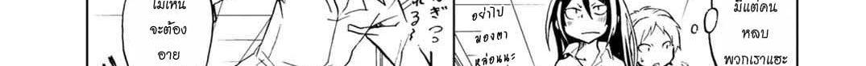 อ่านการ์ตูน Koisuru Yankee Girl ตอนที่ 2 หน้าที่ 4
