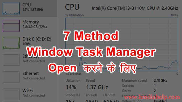 टास्क मेनेजर ही आपको Computer की Performance Report, Background Process, Service, Network और भी बहुत सी जानकारी देता है.