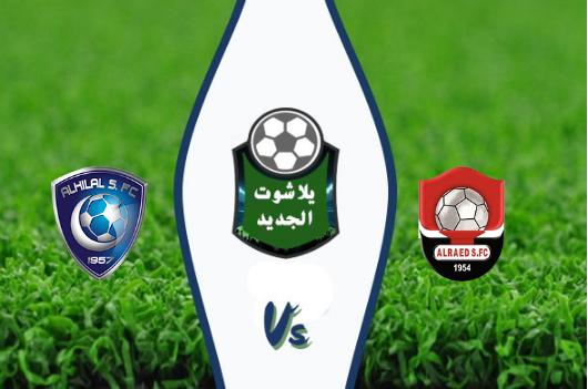 نتيجة مباراة الهلال والرائد اليوم 31-08-2019 الدوري السعودي