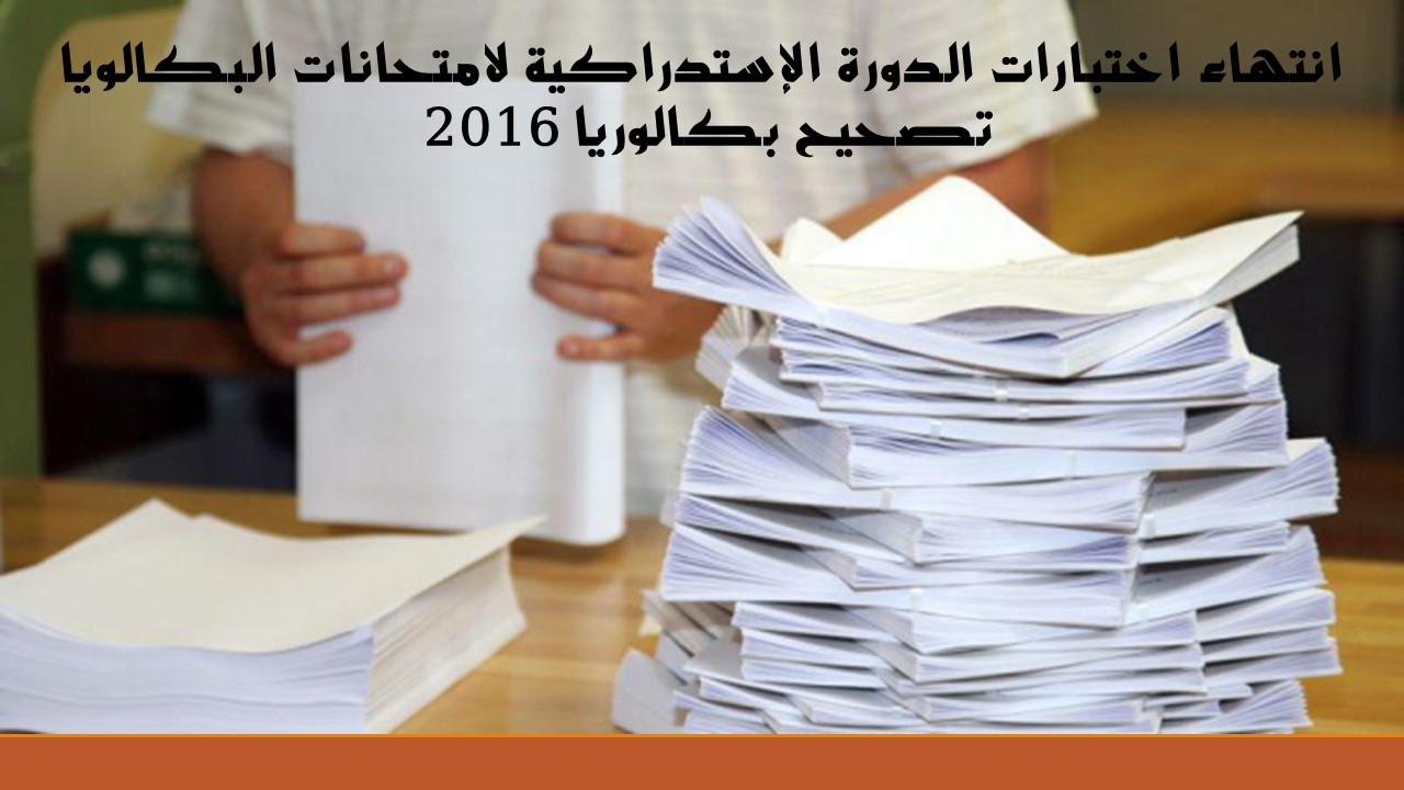 تعلن وزارة التربية الوطنية عن انتهاء اختبارات الدورة الإستدراكية لامتحانات البكالويا وانطلاق عملية التصحيح