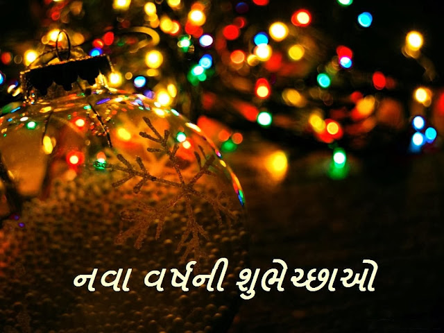Happy New Year 2017 Wishes Greetings in Gujarati