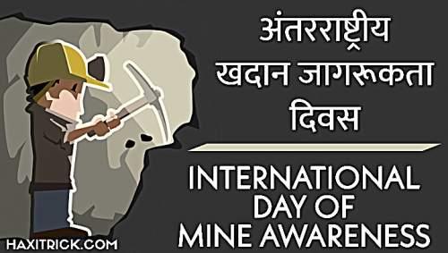 International Mine Awareness Day 04 April 2021 in Hindi