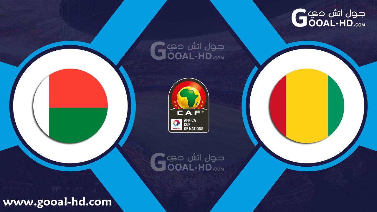 مشاهدة مباراة غينيا ومدغشقر بث مباشر اليوم بتاريخ 22-06-2019 كأس الأمم الأفريقية