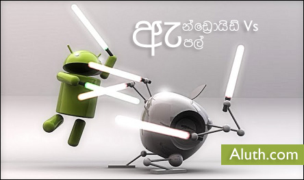 http://www.aluth.com/2016/02/what-is-best-android-vs-apple.html