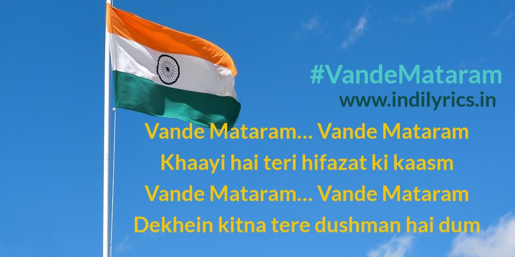 Vande Mataram | India's Most Wanted | Song Lyrics with English