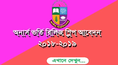 Nu honours 1st year Admission Release Slip Apply Notice 2018-2019 app1.nu.edu.bd