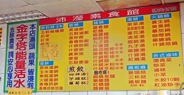 沛瀅素食館菜單