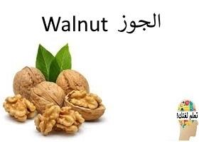 الجوز :  Walnut
