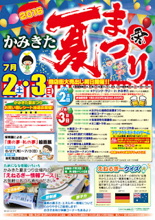 Kamikita Summer Festival 2016 poster 平成28年かみきた夏まつり ポスター 東北町 Tohoku Town
