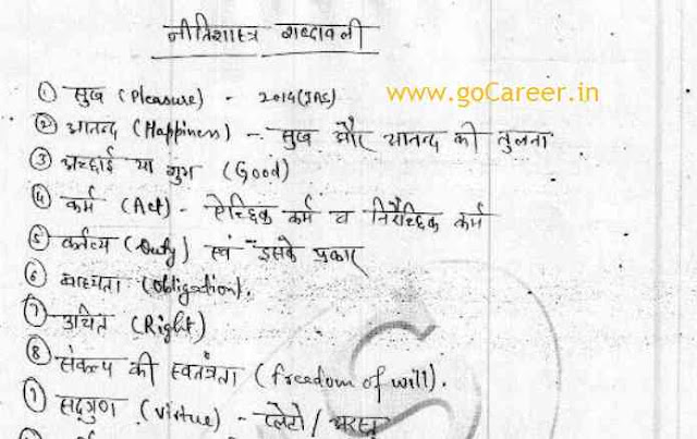 Download Ethics Handwritten Class Notes In Hindi by Deepak Sir (G.S World) for IAS, MPPCS, RAS, UPPCS