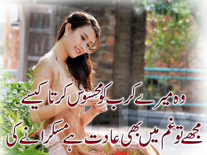 New Attitude Girl Wallpaper Poetry Romantic Amp Lovely Urdu Shayari Ghazals Baby