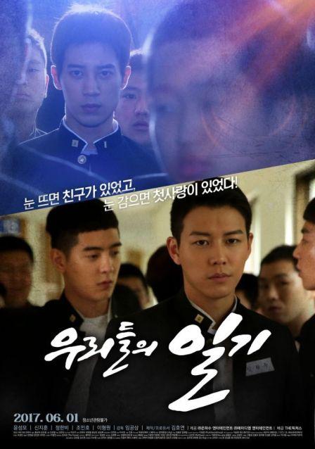 Sinopsis Our Diary / Ulideului Ilgi / 우리들의 일기 (2017) - Film Korea