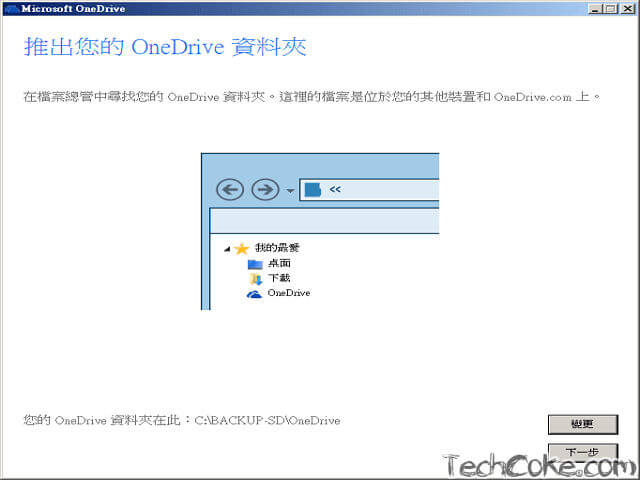 [密技] Windows OneDrive Dropbox 移至 SD 卡,讓 SSD 使用壽命更長久_404