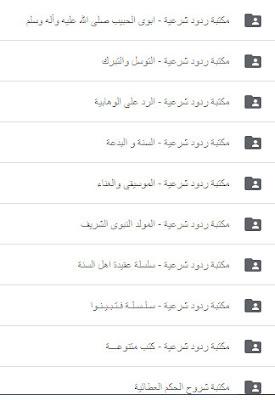 تحميل كتاب الإبريز من كلام سيدي عبدالعزيز الدباغ pdf