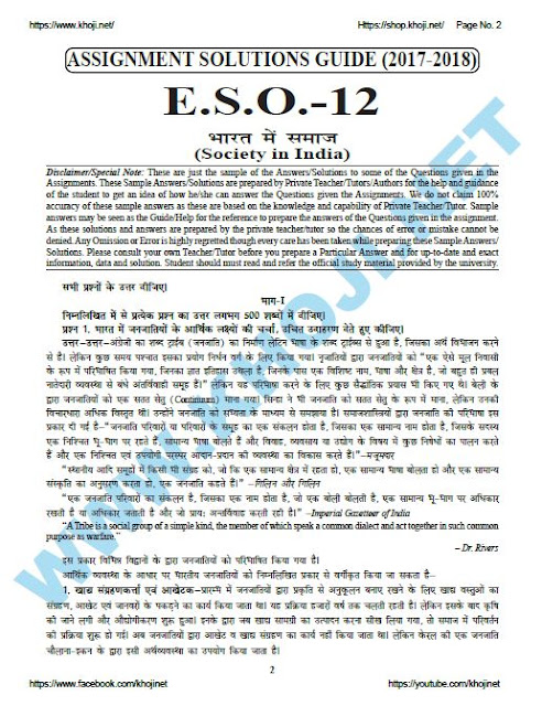 ESO-12 भारत में समाज Solved Assignment 2017-18 (FREE)